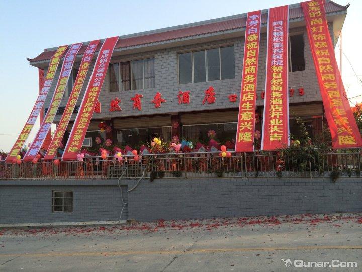 南充历史悠久,公元前202年汉朝汉高祖刘邦设安汉伊始,是一座拥有2200多年建城历史的历史文化名城,被誉为嘉陵江畔的一颗璀璨明珠,闻名遐迩丝绸之都,久负盛名水果之乡。 中国优秀旅游城市,国家园林城市,四川省区域中心城市,成渝经济区北部中心城市,川东北也是四川第二大经济、文化、交通、商贸和信息中心,享有川北心脏之称