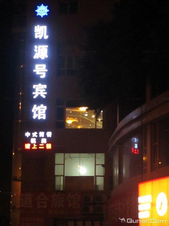 重庆凯源号宾馆电话,地址