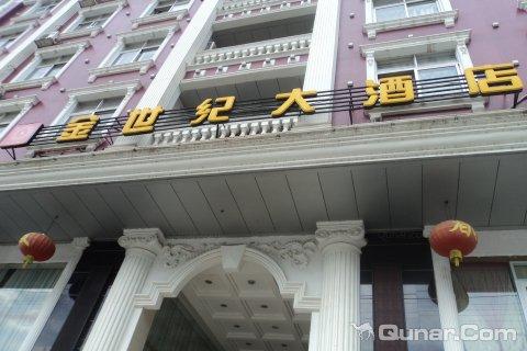 南宁宾阳金世纪大酒店