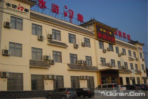 济宁梁山县水浒印象商务宾馆