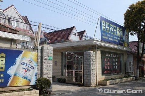 上海市崇明县帝乐农庄餐馆