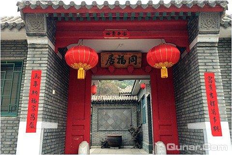 房山区 >> 酒店   标签: 宾馆农家院休闲娱乐 北京同福居农家四合院共图片