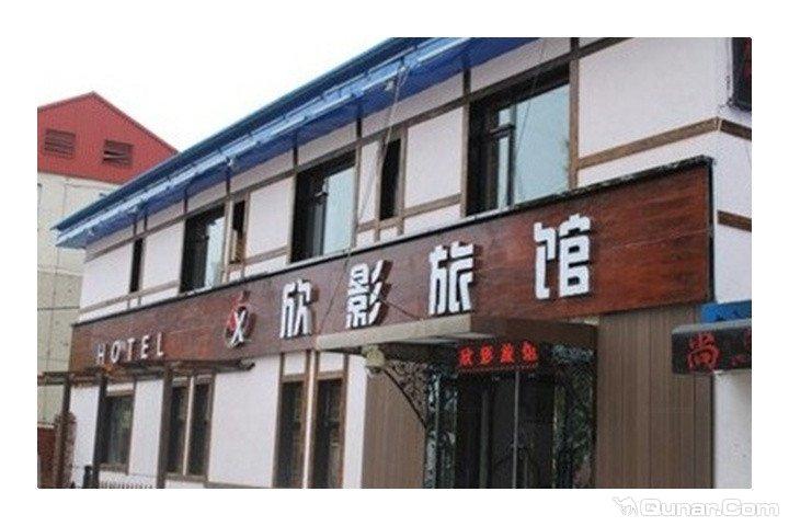大连欣影旅馆