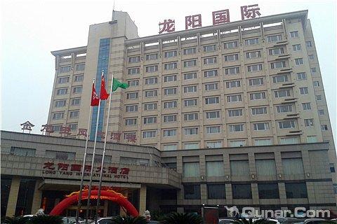 龙阳国际大酒店图片