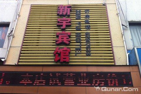 上海新宇宾馆(新渔东路店)