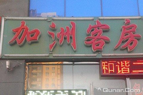 鑫乐打击乐体验中心