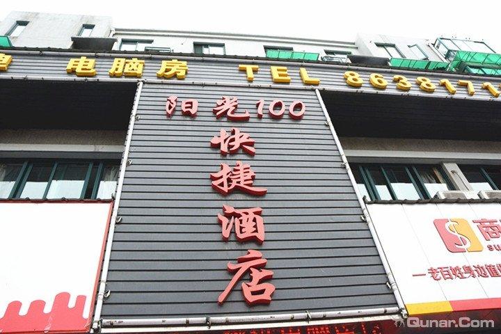 阳光100快捷酒店(西小河街店)