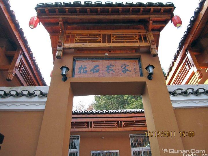 武汉锦里沟牯石农家乐