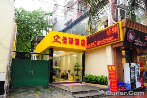 广州佳驿连锁酒店五山地铁站店