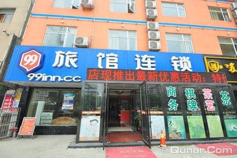 99旅馆连锁淮南火车站店