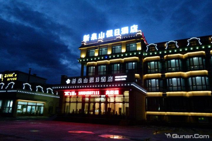 五大连池风景区新泉山假日酒店