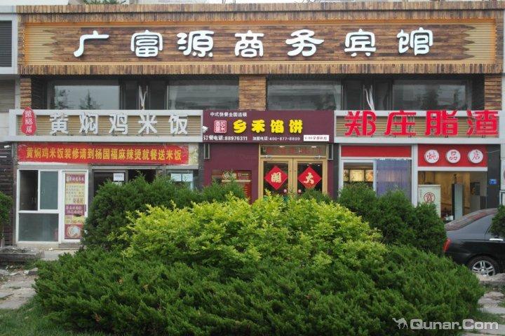 家商务酒店 都市118连锁酒店(青岛崂山会展中心店) 查看广富源商务