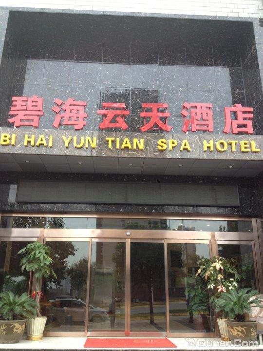 [碧海云天温泉酒店