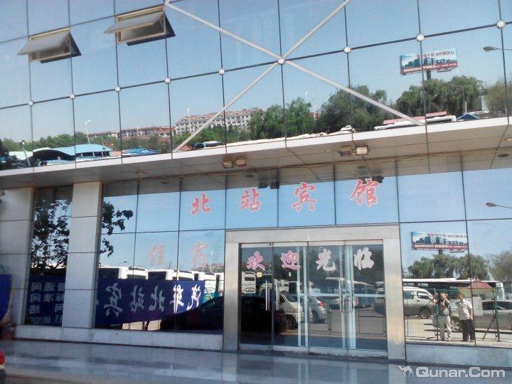 青岛汽车北站宾馆