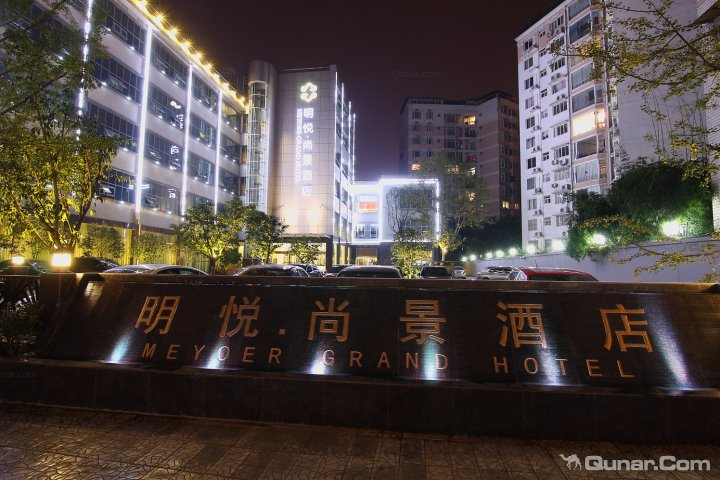 明悦尚景酒店