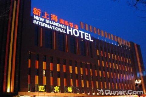石家庄新上海国际酒店