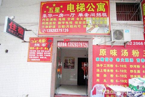 惠州五星电梯公寓