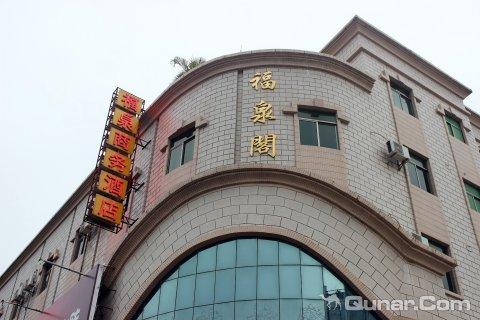 湛江吴川福泉商务酒店