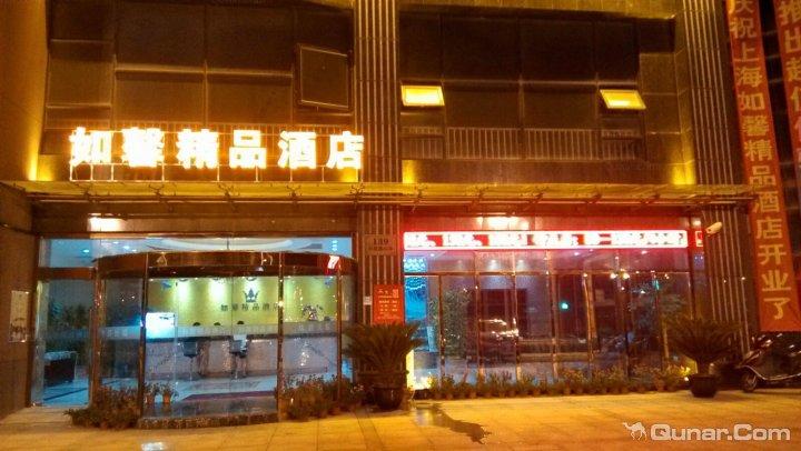 上海如馨精品酒店