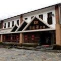 重庆黑山谷月亮谷酒店