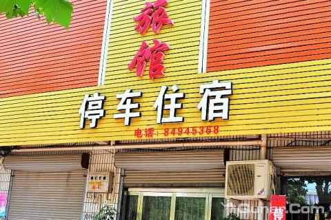 石家庄市赵县安驿旅馆_石家庄市赵县安驿旅馆预订及-.