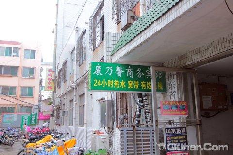 济宁康乃馨商务宾馆古槐路店