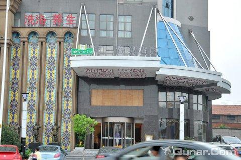 长沙和一商务酒店(汽车南站店)