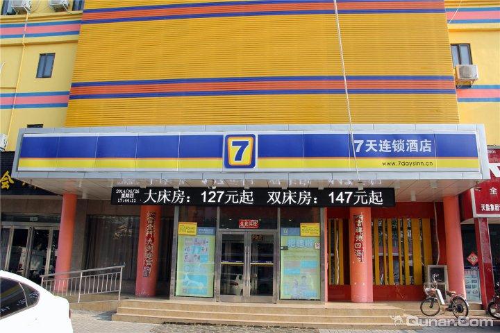 7天酒店开封火车站东建材城店