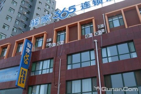 驿家365连锁酒店邢台宁晋县老汽车站店