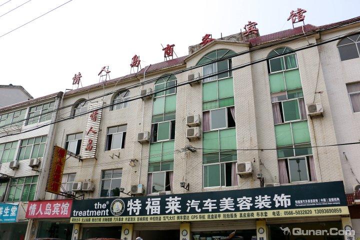 青阳县  标签: 宾馆 情人岛商务宾馆共多少人浏览:843446 星级:一星级