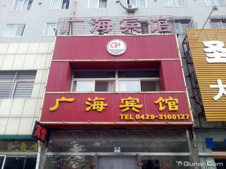葫芦岛市龙港区龙湾街高桥经济开发华龙里12-3