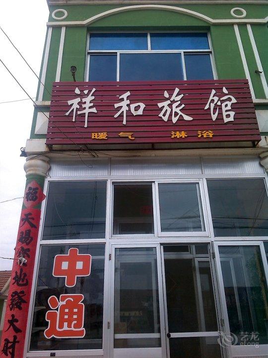 莱州市 >> 酒店   标签: 宾馆 烟台莱州三山岛祥和旅馆共多少人浏览
