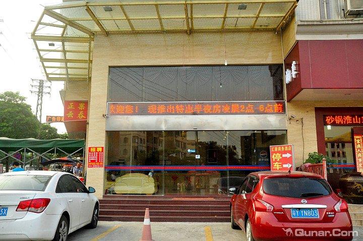 广州汇豪商务酒店