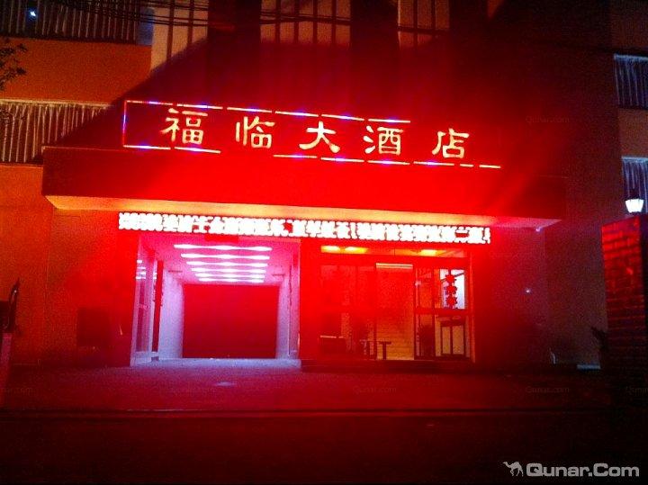 信阳罗山福临大酒店