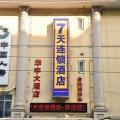 7天连锁酒店广州白云国际机场二店