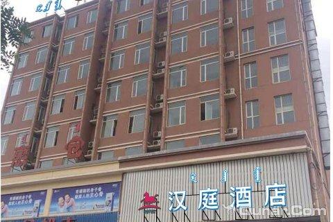 汉庭酒店呼和浩特海拉尔东街店