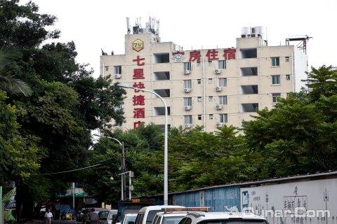 福州市马尾区七星快捷酒店青州店