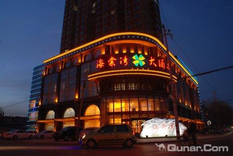 晋中榆次海棠湾大酒店