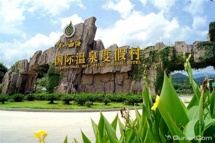 西海温泉餐厅 食尚客栈 查看西海温泉假日酒店附近的酒店 九江济州岛