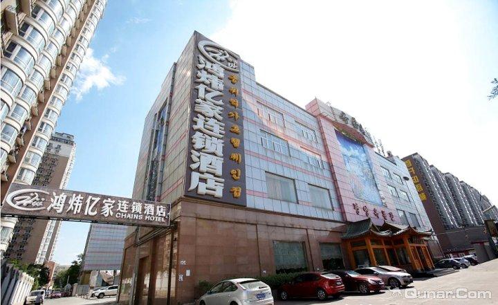 北京鸿炜亿家连锁酒店(望京店)