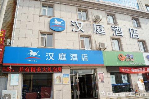汉庭酒店平度青岛路店