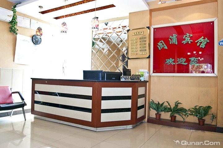 上海闵浦宾馆