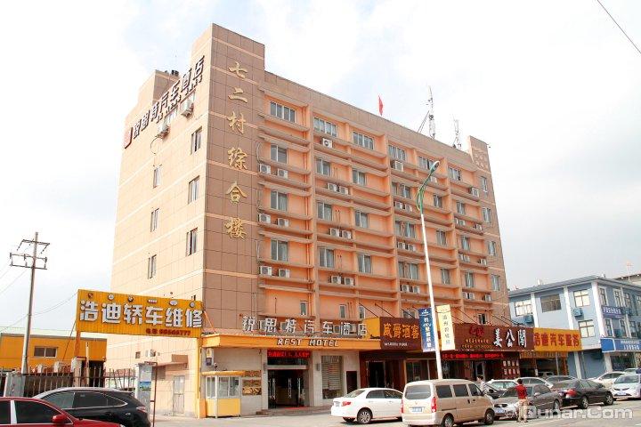 温州滨海大酒店logo
