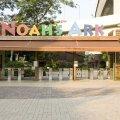 挪亚渡假酒店(Noah's Ark Resort)