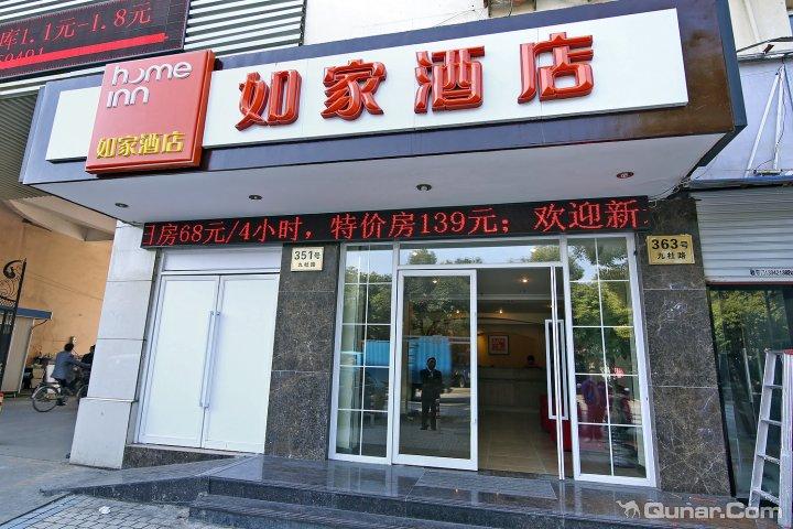 如家酒店上海松江九亭九杜路店