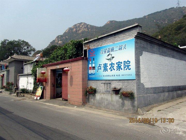 北京昌平区十三陵镇麻峪房村