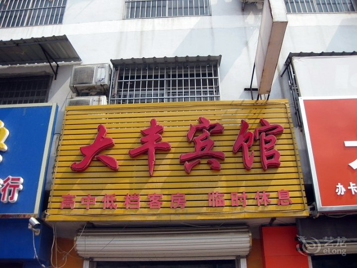 菏泽曹县汽车站十字路口西50米路北移动公司西临