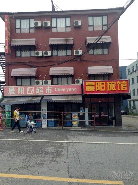 上海青浦晨阳旅馆
