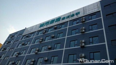 湛江城市便捷酒店徐闻海安码头店