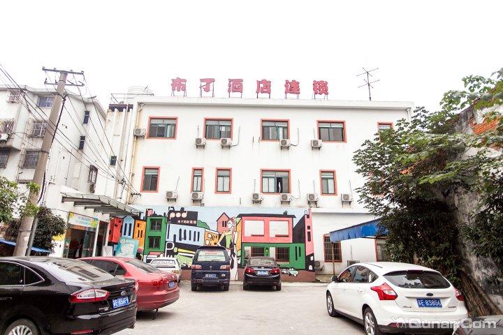布丁酒店(苏州拙政园店)